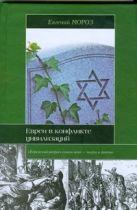 Мороз Евгений - Евреи в конфликте цивилизаций' обложка книги
