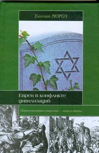Евреи в конфликте цивилизаций Мороз Евгений