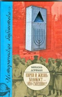 Евреи и жизнь. Холокост - это смешно? - фото 1