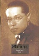 Фейхтвангер Л. - Еврей Зюсс. Гойя, или Тяжкий путь познания' обложка книги