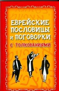 Еврейские пословицы и поговорки с толкованиями Филипченко М.П.