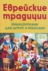 Вольпе М.Л. - Еврейские традиции' обложка книги