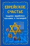 Филипченко М.П. - Еврейское счастье. Сборник еврейских пословиц и поговорок' обложка книги