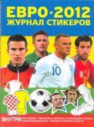 Коллоу Ник - Евро-2012. Журнал стикеров. Наклейки' обложка книги