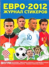 Евро-2012. Журнал стикеров. Наклейки