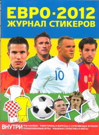Евро-2012 (60/8)
