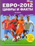 Коллоу Ник - Евро-2012. Цифры и факты' обложка книги