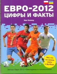 Евро-2012. Цифры и факты