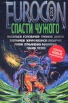 Синицын А. - Еврокон 2008: Спасти чужого' обложка книги