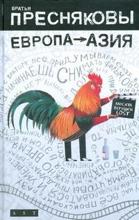 Европа - Азия Пресняков В.М.