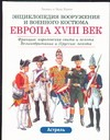 Европа,  XVIII век Функен Л.
