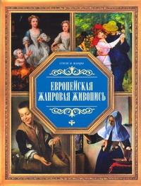 Европейская жанровая жизнь Жабцев В.М.
