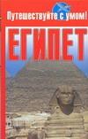Египет Кузнецова Е.
