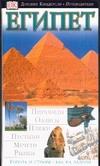 Египет - фото 1