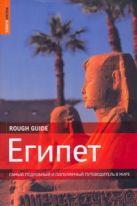 Ричардсон Дэн - Египет' обложка книги