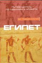 Томалин Б. - Египет' обложка книги