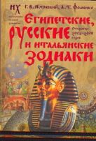 Египетские, русские и итальянские зодиаки