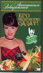 Заворотнюк А.Ю. - Его Величество- Салат!' обложка книги