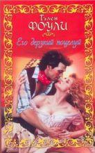 Фоули Г. - Его дерзкий поцелуй' обложка книги