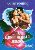 Рэнни К. - Его единственная любовь' обложка книги