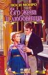 Монро Л. - Его жена и любовница' обложка книги