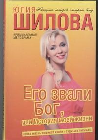 Его звали Бог, или История моей жизни Юлия Шилова