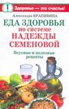 Крапивина А. - Еда здоровья по системе Надежды Семеновой' обложка книги