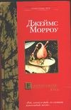 Морроу Д. - Единородная дочь' обложка книги