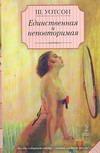 Уотсон Шейн - Единственная и неповторимая' обложка книги