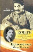 Трифонова О.Р. - Единственная. Жена Сталина' обложка книги