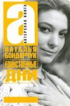 Бондарчук Н.С. - Единственные дни' обложка книги
