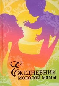 Ежедневник молодой мамы Фадеева В.В.