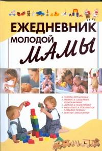 Ежедневник молодой мамы Якушева М.Н.