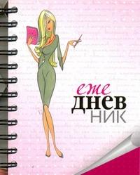 Столяров С.Н. - Ежедневник! арт.47340 обложка книги