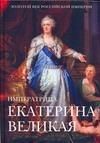 Вольпе М.Л. - Екатерина II Великая' обложка книги