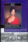 Йена Д. - Екатерина Павловна: великая княжна-королева Вюртемберга' обложка книги