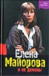 Ямпольская Е.А. - Елена Майорова и ее демоны' обложка книги