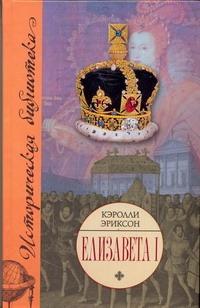Елизавета I Эриксон К.