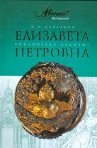 Павленко Н.И. - Елизавета Петровна' обложка книги