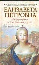 Лиштенан Франсина - Елизавета Петровна. Императрица, не похожая на других' обложка книги