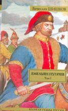 Шишков В.Я. - Емельян Пугачев. Историческое повествование. В 2 т. Т. I. [ Кн. 1, кн. 2, ч. 1]' обложка книги