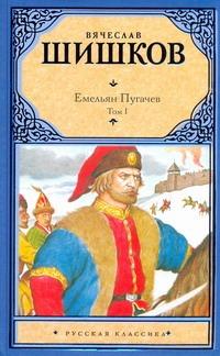 Емельян Пугачев. Историческое повествование. В 2 т. Т. I. [ Кн. 1, кн. 2, ч. 1] Шишков В.Я.