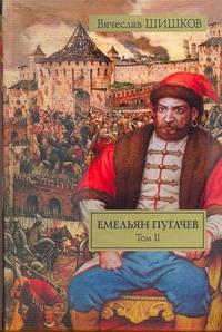 Шишков В.Я. Емельян Пугачев. Историческое повествование. В 2 т. Т. II. [ Кн. 2, ч. 2-3, Кн.