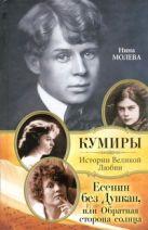 Молева Н.М. - Есенин без Дункан, или Обратная сторона солнца' обложка книги