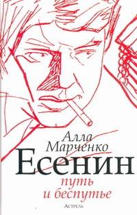 Есенин. Путь и беспутье Марченко Алла