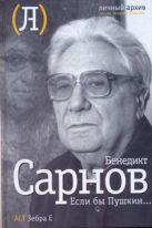 Сарнов Б.М. - Если бы Пушкин…' обложка книги