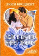 Бродбент Люси - Если в сердце живет любовь' обложка книги