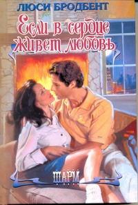 Бродбент Люси - Если в сердце живет любовь обложка книги