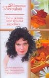 Песоцкая Виктория - Если жизнь мне крылья перебьет…' обложка книги