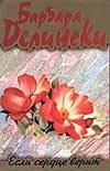 Делински Б. - Если сердце верит' обложка книги